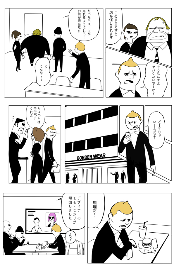 events_comic03